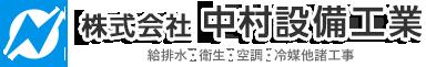 茨城県筑西市・つくば市の管工事は(株)中村設備工業