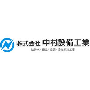 株式会社中村設備工業 ホームページを開設しました。